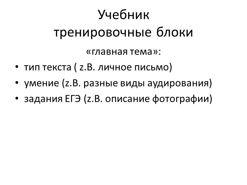 Учебник тренировочные блоки «главная тема»: тип текста ( z.B. личное письмо) умение (z.B. разные виды аудирования) задания ЕГЭ (z.B. описание фотограф