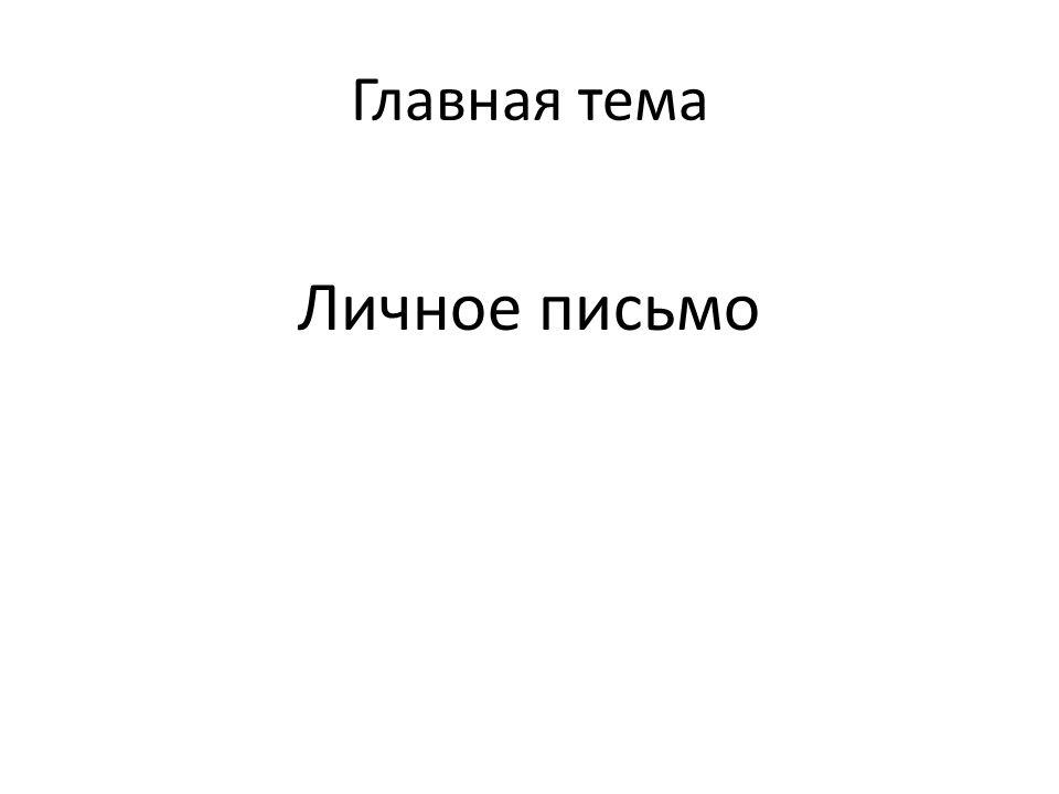 Главная тема Личное письмо