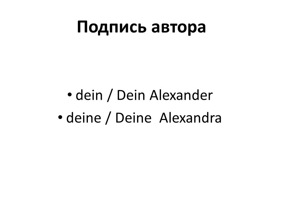 dein / Dein Alexander deine / Deine Alexandra Подпись автора