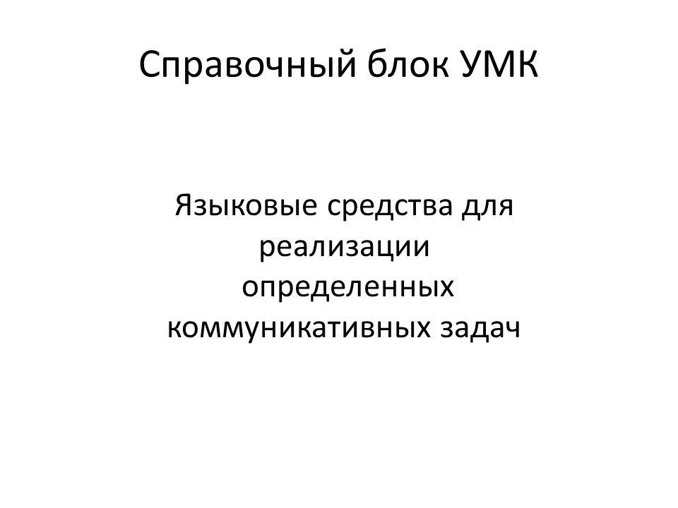 Справочный блок УМК Языковые средства для реализации определенных коммуникативных задач