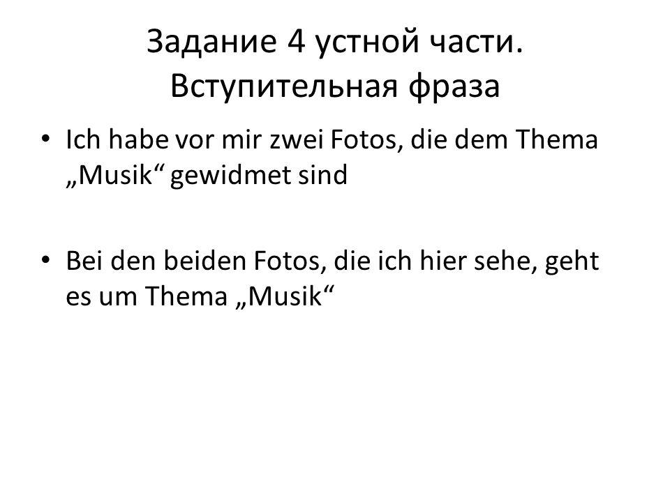 """Задание 4 устной части. Вступительная фраза Ich habe vor mir zwei Fotos, die dem Thema """"Musik"""" gewidmet sind Bei den beiden Fotos, die ich hier sehe,"""
