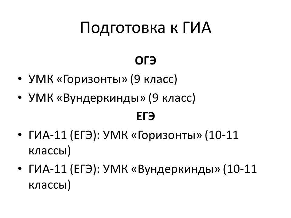 Подготовка к ГИА ОГЭ УМК «Горизонты» (9 класс) УМК «Вундеркинды» (9 класс) ЕГЭ ГИА-11 (ЕГЭ): УМК «Горизонты» (10-11 классы) ГИА-11 (ЕГЭ): УМК «Вундерк