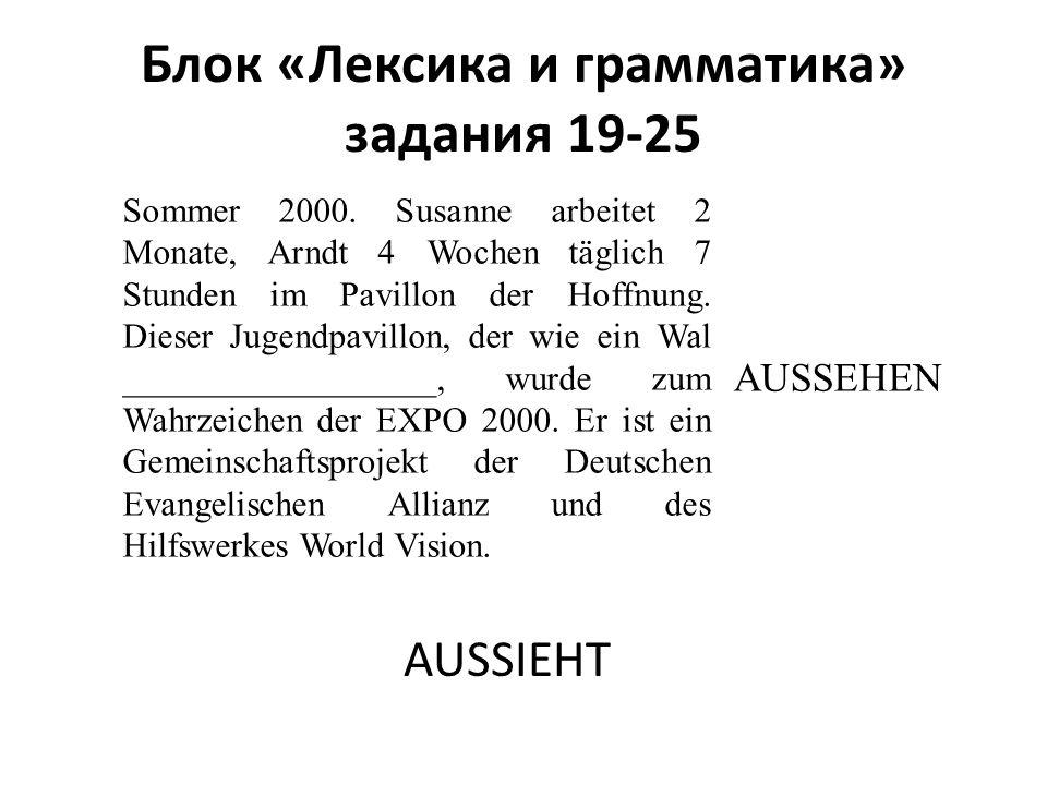 Блок «Лексика и грамматика» задания 19-25 Sommer 2000. Susanne arbeitet 2 Monate, Arndt 4 Wochen täglich 7 Stunden im Pavillon der Hoffnung. Dieser Ju