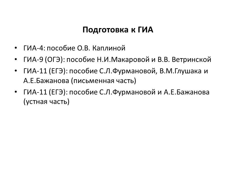 Задание 3 устной части ЕГЭ.Заключительные фразы (Ich glaube, du musst mal in den Kaukasus fahren).