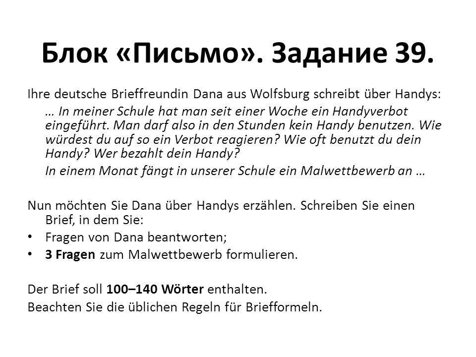 Блок «Письмо». Задание 39. Ihre deutsche Brieffreundin Dana aus Wolfsburg schreibt über Handys: … In meiner Schule hat man seit einer Woche ein Handyv