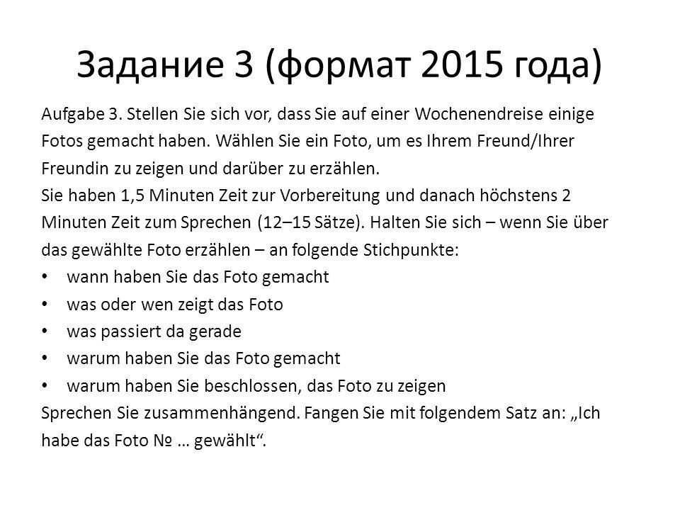 Задание 3 (формат 2015 года) Aufgabe 3. Stellen Sie sich vor, dass Sie auf einer Wochenendreise einige Fotos gemacht haben. Wählen Sie ein Foto, um es