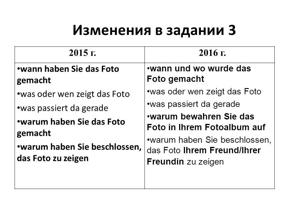 Изменения в задании 3 2015 г.2016 г. wann haben Sie das Foto gemacht was oder wen zeigt das Foto was passiert da gerade warum haben Sie das Foto gemac