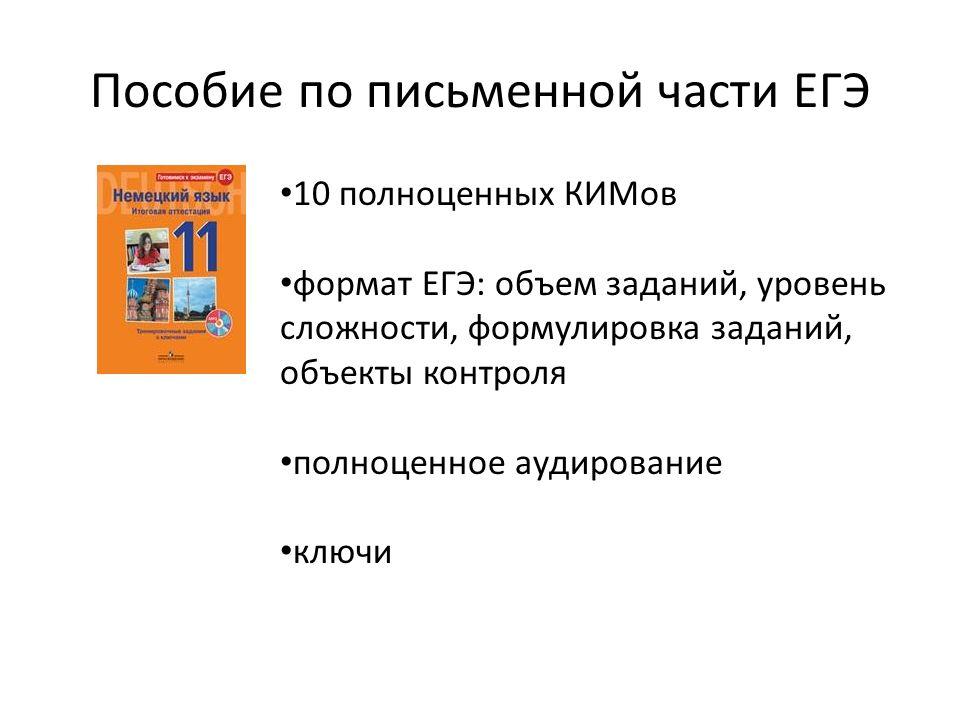 Пособие по письменной части ЕГЭ 10 полноценных КИМов формат ЕГЭ: объем заданий, уровень сложности, формулировка заданий, объекты контроля полноценное