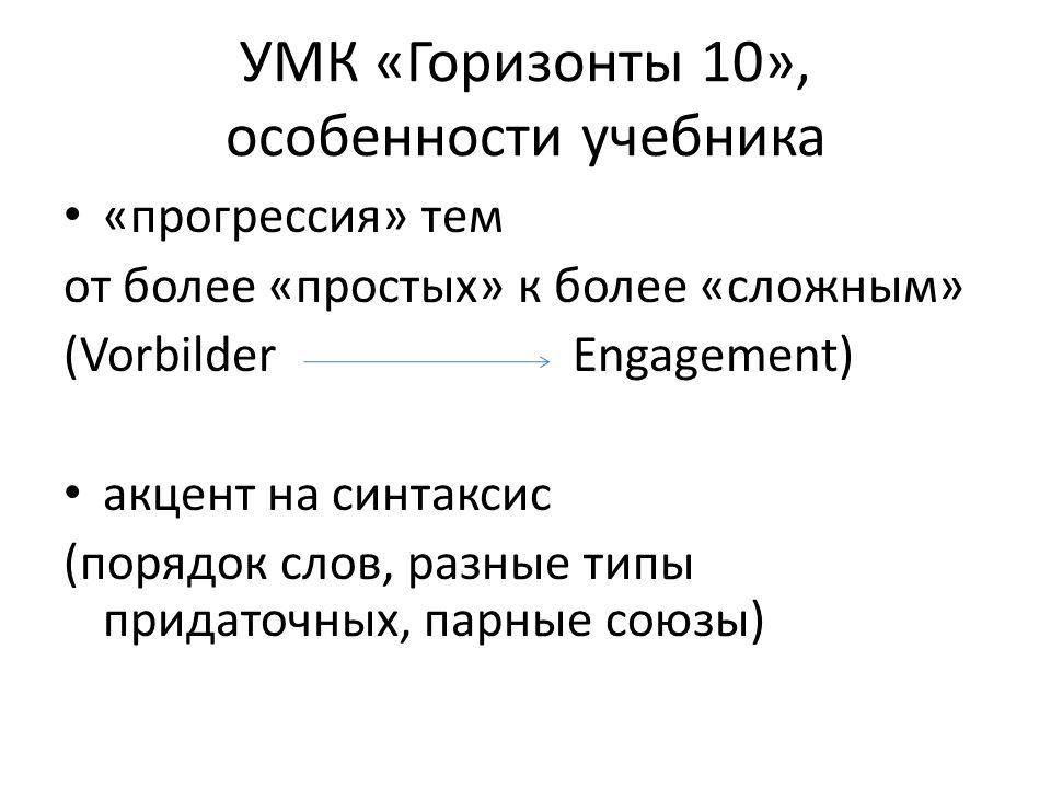 УМК «Горизонты 10», особенности учебника «прогрессия» тем от более «простых» к более «сложным» (Vorbilder Engagement) акцент на синтаксис (порядок сло