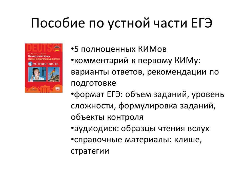 Пособие по устной части ЕГЭ 5 полноценных КИМов комментарий к первому КИМу: варианты ответов, рекомендации по подготовке формат ЕГЭ: объем заданий, ур