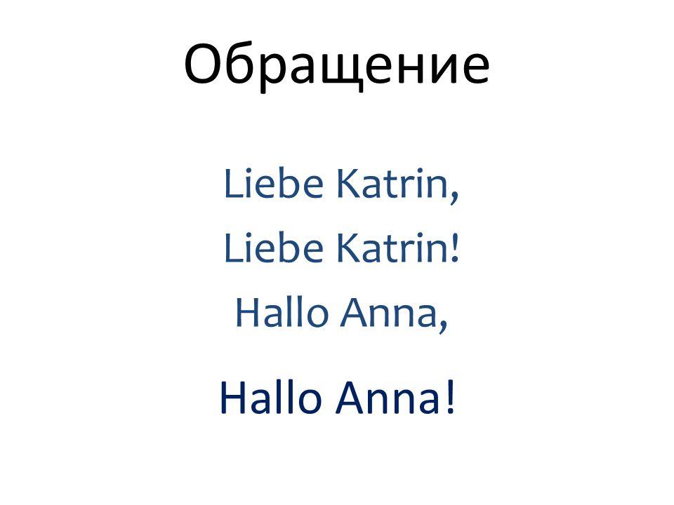 Обращение Liebe Katrin, Liebe Katrin! Hallo Anna, Hallo Anna!