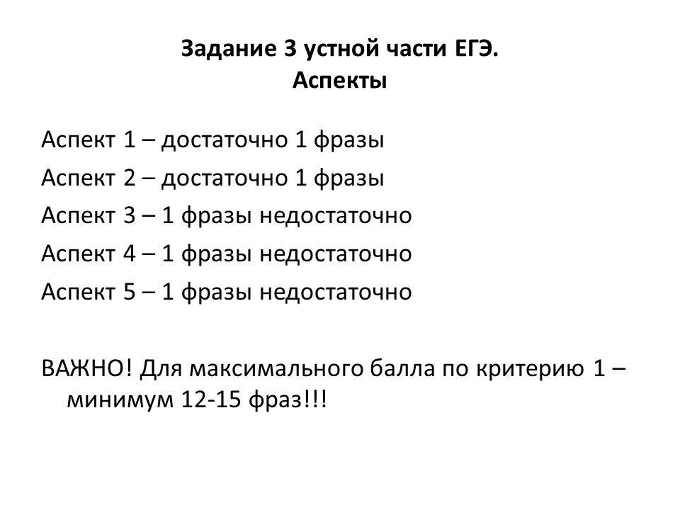 Задание 3 устной части ЕГЭ. Аспекты Аспект 1 – достаточно 1 фразы Аспект 2 – достаточно 1 фразы Аспект 3 – 1 фразы недостаточно Аспект 4 – 1 фразы нед