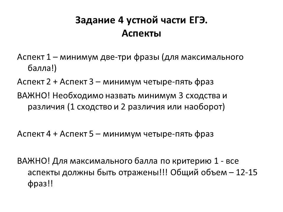 Задание 4 устной части ЕГЭ. Аспекты Аспект 1 – минимум две-три фразы (для максимального балла!) Аспект 2 + Аспект 3 – минимум четыре-пять фраз ВАЖНО!