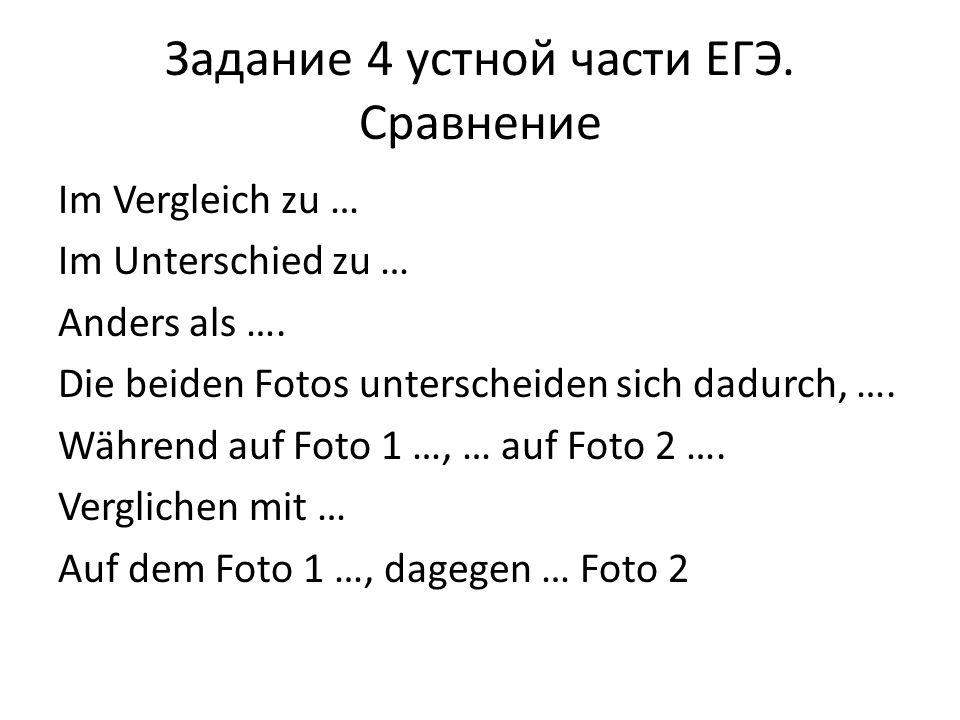 Задание 4 устной части ЕГЭ. Сравнение Im Vergleich zu … Im Unterschied zu … Anders als …. Die beiden Fotos unterscheiden sich dadurch, …. Während auf
