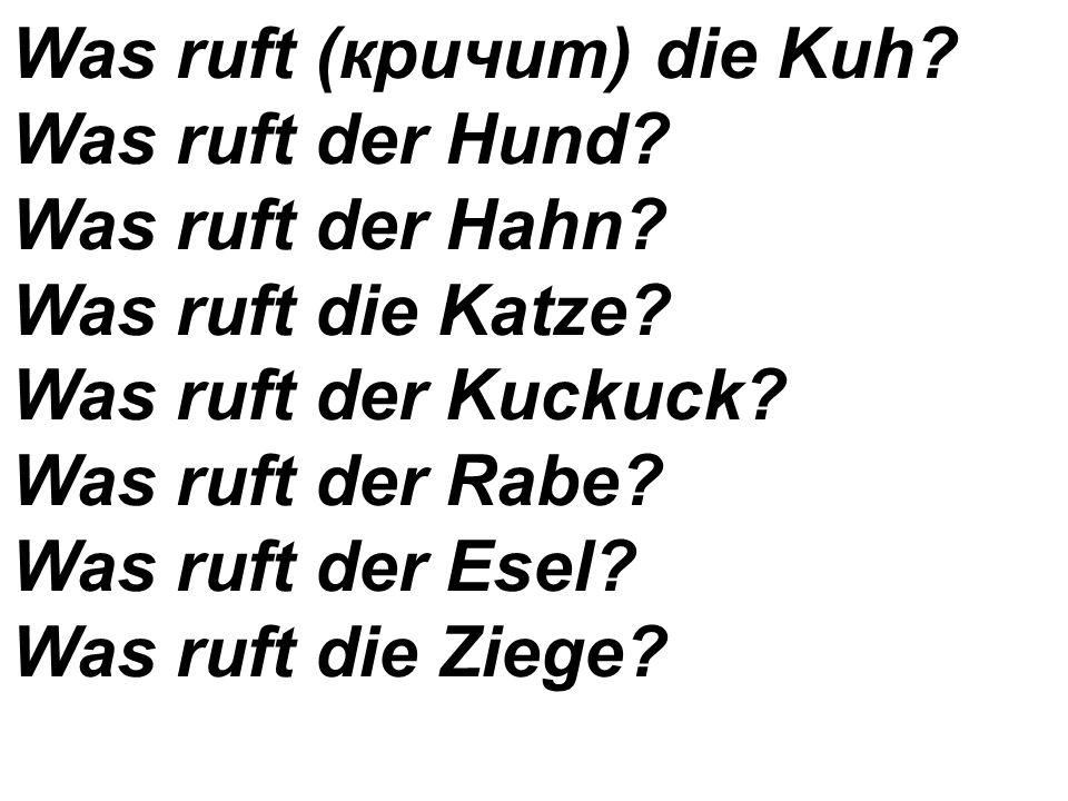 Die Kuh Der Hund Der Hahn Die Katze Der KuckuckDer Rabe Der EselDie Ziege 3***. Ответь на вопросы. Wer ruft muh?Wer ruft (кричит) miau? Wer ruft kiker
