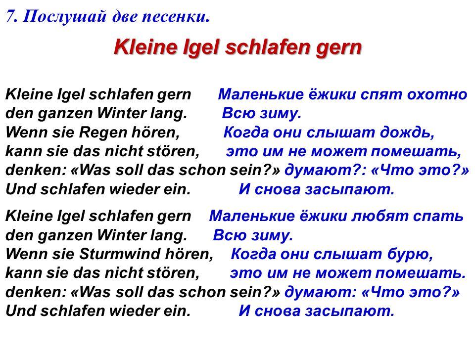 6. Прочитай и переведи. Ich sehe fern. Sie liest Märchen.