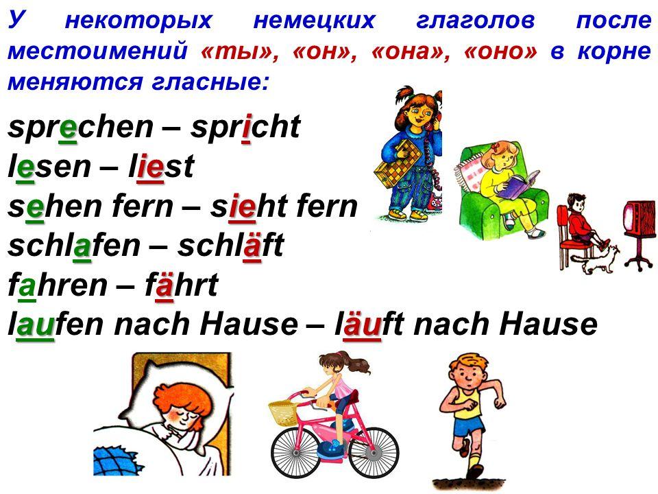 Was macht das Mädchen? Es sitzt. es (В немецком языке «девочка» – среднего рода, поэтому es – «оно», а по-русски – «она»)