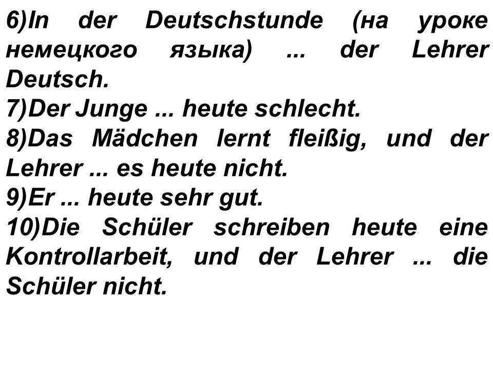 Übung 7. Вставь вместо точек слова fragt или antwortet : 1)Unser Lehrer...