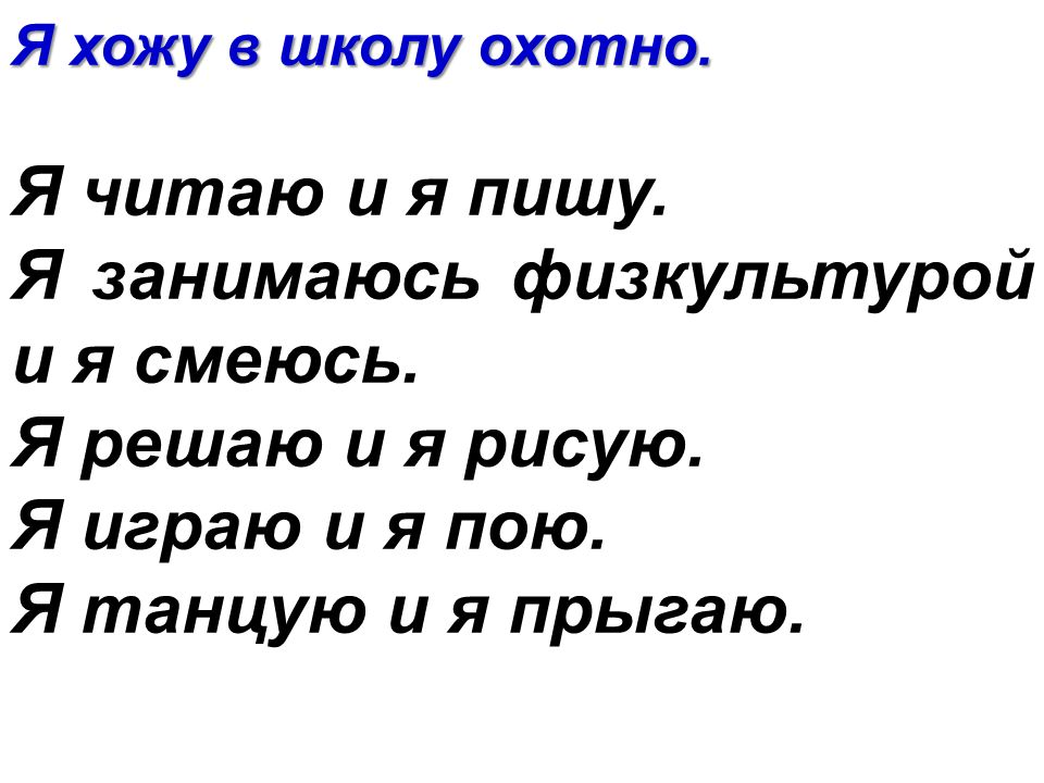 Ich gehe in die Schule gern Ich gehe in die Schule gern (охотно). ee Ich lese und ich schreibe. Ich turne und ich lache. Ich rechne und ich male. Ich