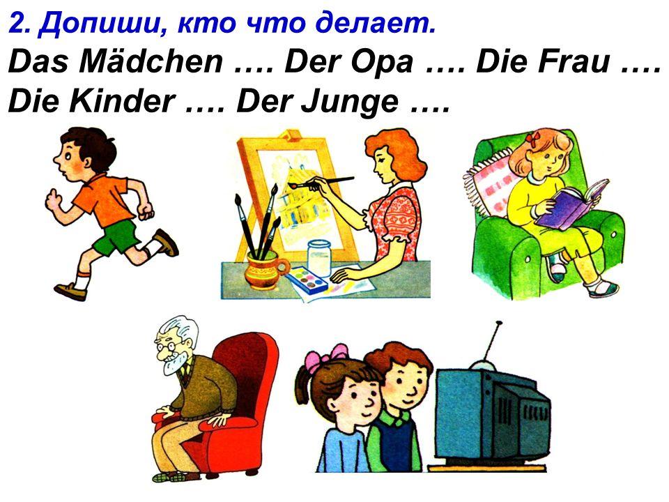 Hausaufgabe (Домашнее задание): 1. Умеешь ли ты читать наоборот? Запиши слова правильно. Какого слова не хватает в русском переводе? Nenrel, nebierhcs