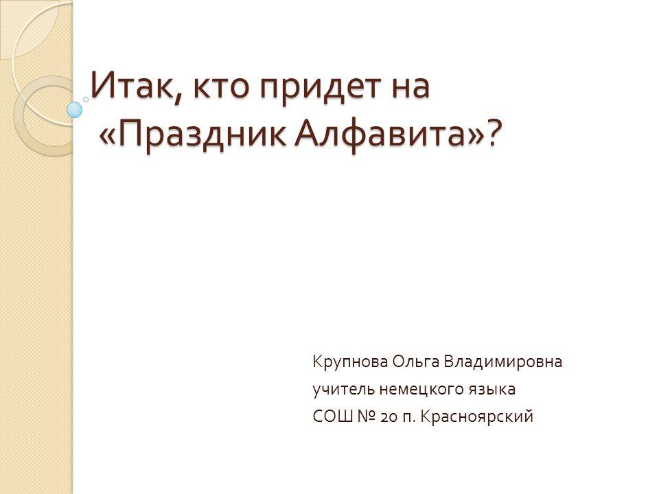 Итак, кто придет на « Праздник Алфавита ».
