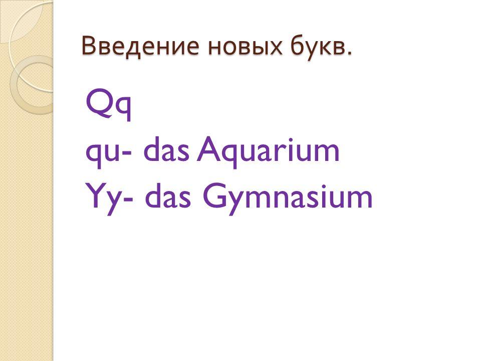 Введение новых букв. Qq qu- das Aquarium Yy- das Gymnasium