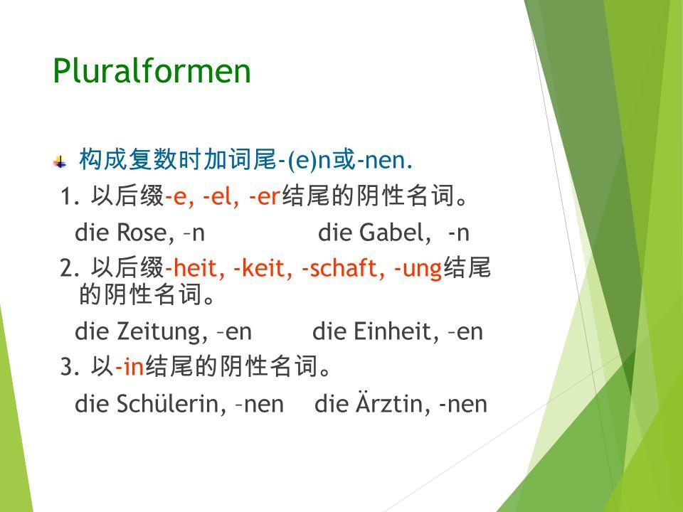 4. 大多数以前 缀 Ge- 构成的集合名 词。 das Gemüse das Getränke 5. 以 -chen 和 -lein 结 尾的小称名 词。 das Mädchen das Fräulein 6. 以 -at, -ett, -ma, -um 结 尾的外来 语 名 词。 das Tab