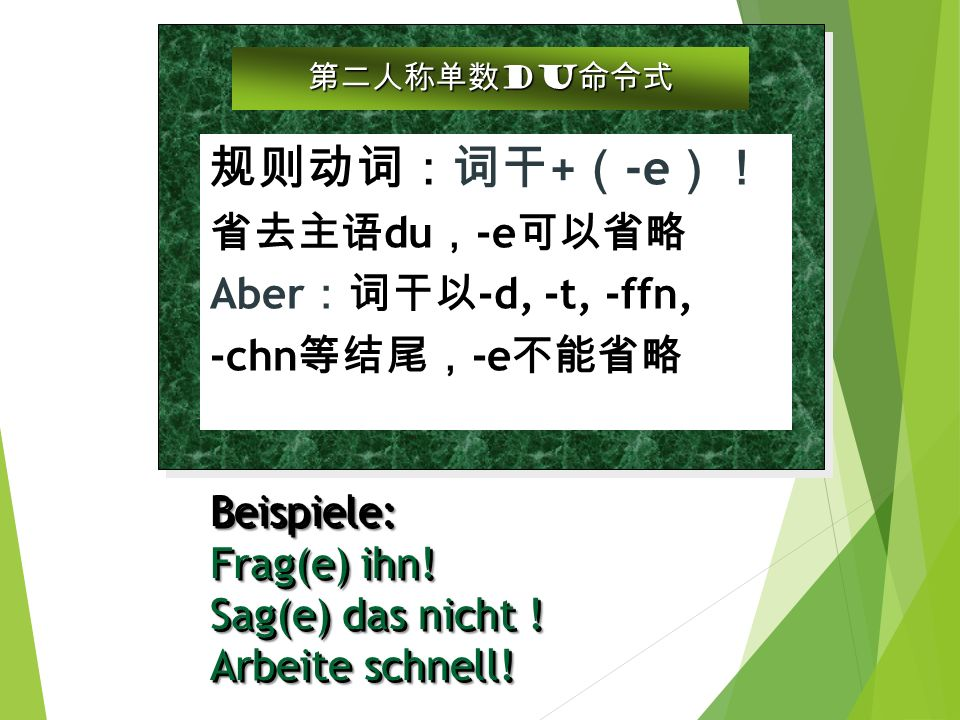 Grammatik 针对 wir 的命令式 尊称命令式与直 陈 式 现 在 时 形式相同 ,动词 位于句首 , 主 语 wir 居第二位 。 Beispiel: Machen wir zum Schluss! Fahren wir nach Hamburg!