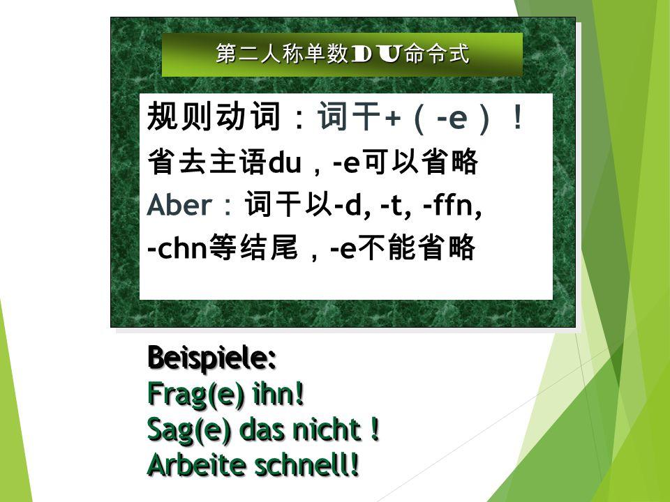 Grammatik 针对 wir 的命令式 尊称命令式与直 陈 式 现 在 时 形式相同 ,动词 位于句首 , 主 语 wir 居第二位 。 Beispiel: Machen wir zum Schluss.
