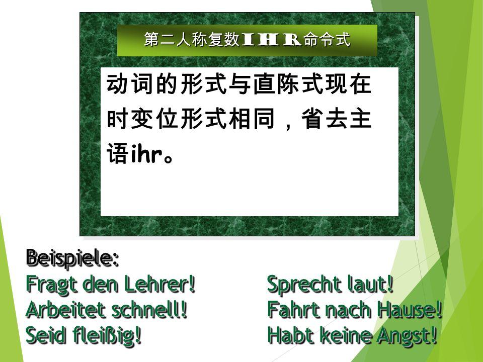 第二人称单数 du 命令式 动词 sein : Sei … ! 动词 haben: Hab … ! Beispiele: Sei fleißig! Hab keine Angst! Beispiele: Sei fleißig! Hab keine Angst!