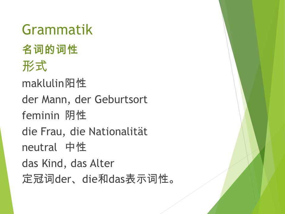 4.大多数以前 缀 Ge- 构成的集合名 词。 das Gemüse das Getränke 5.