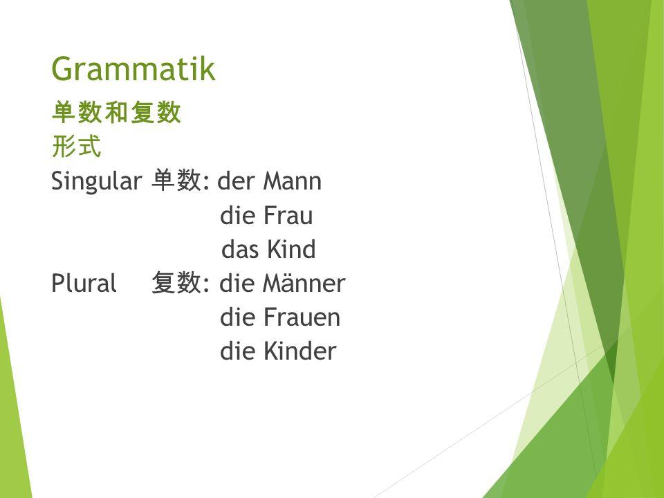 第二人称单数 du 命令式 不规则动词: 变音:词干(不变音) + ( -e )! Beispiele: Nimm Platz.