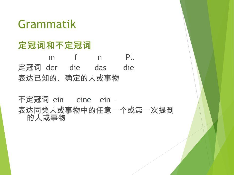 Grammatik 定冠 词 和不定冠 词 m f n Pl.