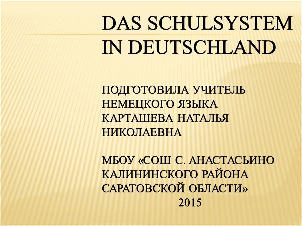 Inhaltsverzeichnis Das Schulsystem in Deutschland )- 3 слайд Das Schulsystem in Deutschland (Schema )- 3 слайдDas Schulsystem in Deutschland )- 3 слайдDas Schulsystem in Deutschland (Schema )- 3 слайд Das Schulsystem im Russland - 4 слайдDas Schulsystem im Russland - 4 слайд Die Grundschule – 5 слайд Die Mittelstufe – 6 слайдDie Mittelstufe – 6 слайд Die älteren Klassen – 7 слайд Neues Bildungssystem im Ruβland – 8 слайд DAS SCHULSYSTEM -9 слайд DAS SCHULSYSTEM -9 слайд WELCHES MAN KANN ERGEBNISSE MACHEN.