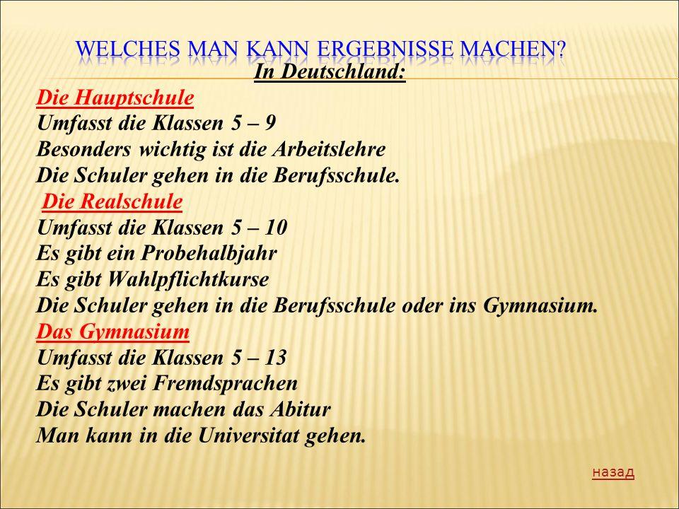 In Deutschland: Die Hauptschule Umfasst die Klassen 5 – 9 Besonders wichtig ist die Arbeitslehre Die Schuler gehen in die Berufsschule.