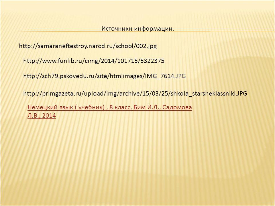 http://samaraneftestroy.narod.ru/school/002.jpg http://www.funlib.ru/cimg/2014/101715/5322375 http://sch79.pskovedu.ru/site/htmlimages/IMG_7614.JPG http://primgazeta.ru/upload/img/archive/15/03/25/shkola_starsheklassniki.JPG Источники информации.
