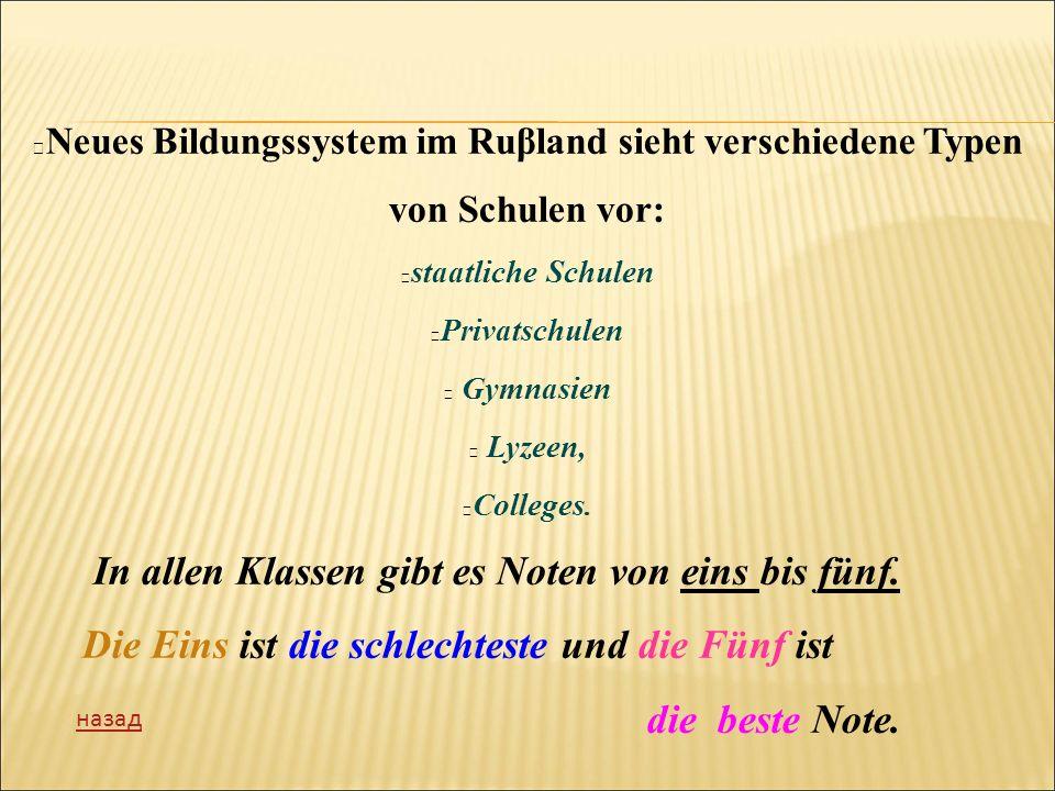 DAS SCHULSYSTEM Deutschland 1.Der Kindergarten аb 3 bis 6 Jahre.