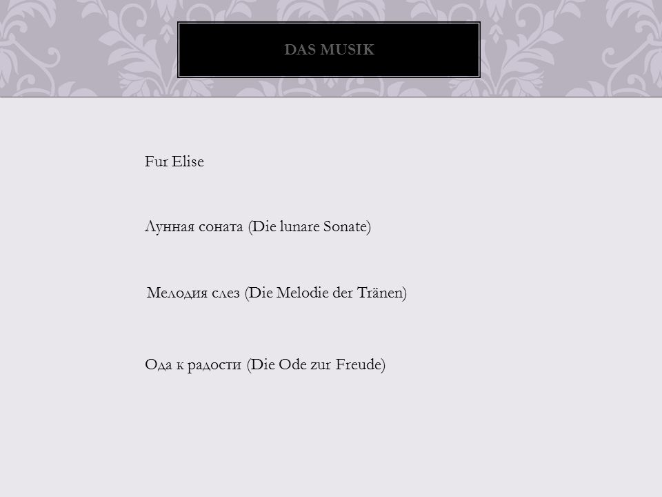 DAS MUSIK Лунная соната (Die lunare Sonate) Fur Elise Мелодия слез (Die Melodie der Tränen) Ода к радости (Die Ode zur Freude)