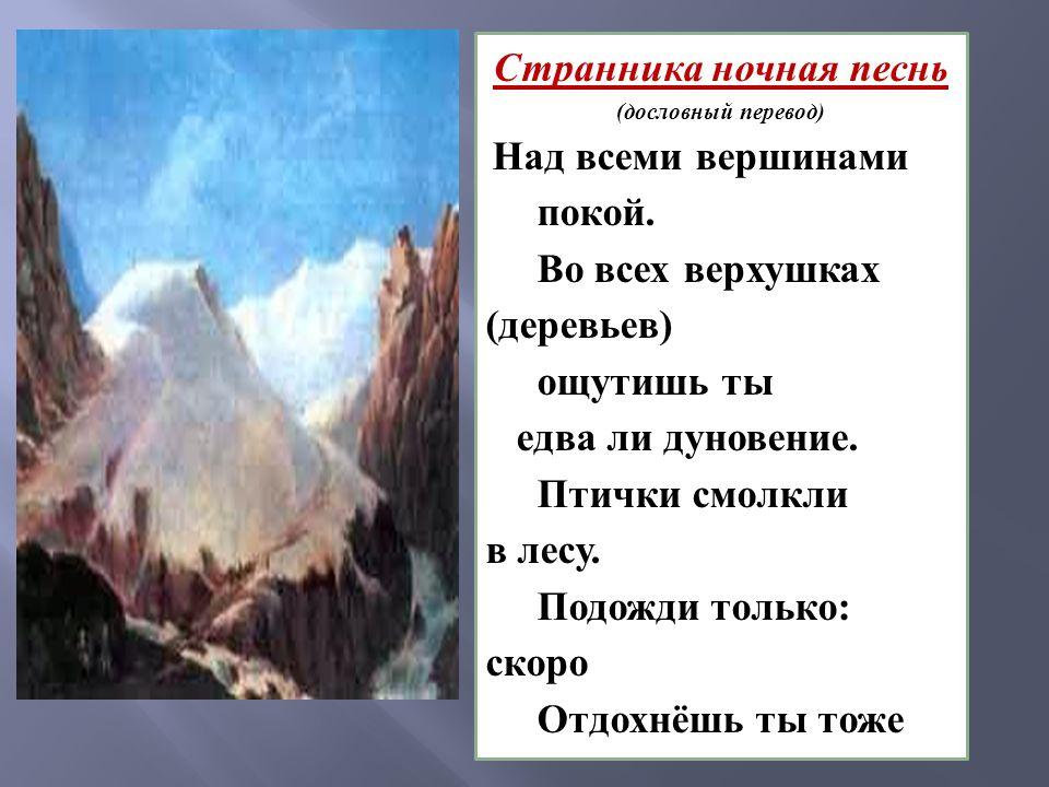 Странника ночная песнь (дословный перевод) Над всеми вершинами покой.