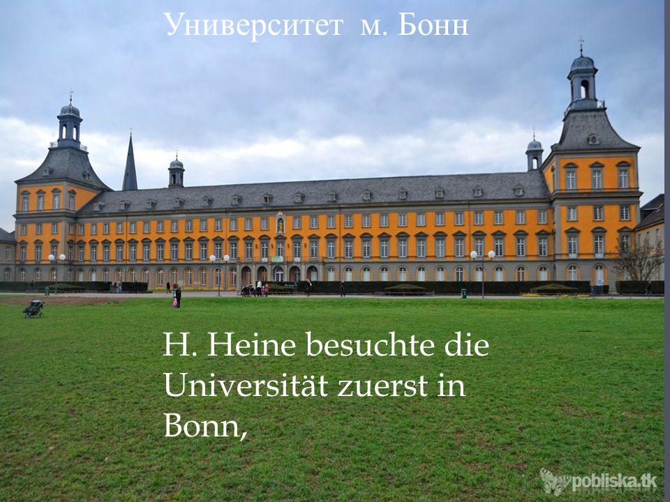 Университет м. Бонн H. Heine besuchte die Universität zuerst in Bonn,