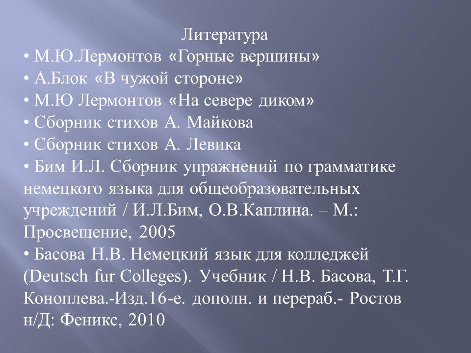 Литература М.Ю.Лермонтов « Горные вершины » А.Блок « В чужой стороне » М.Ю Лермонтов « На севере диком » Сборник стихов А.