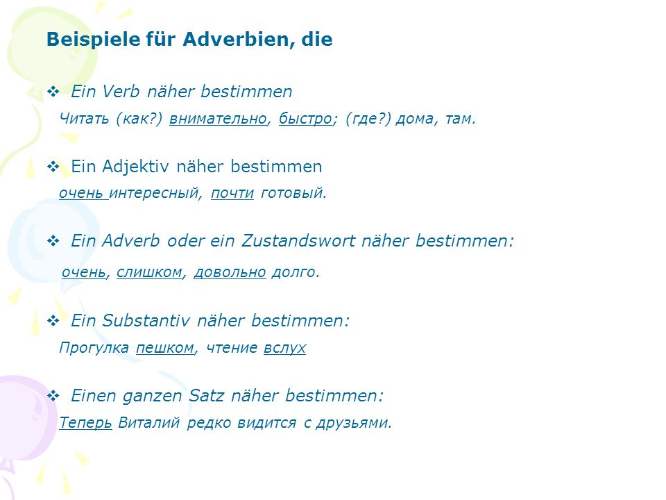 Beispiele für Adverbien, die  Ein Verb näher bestimmen Читать (как?) внимательно, быстро; (где?) дома, там.