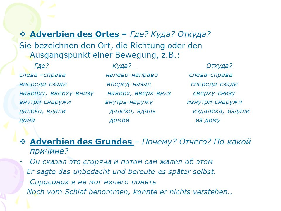  Adverbien des Ortes – Где. Куда. Откуда.