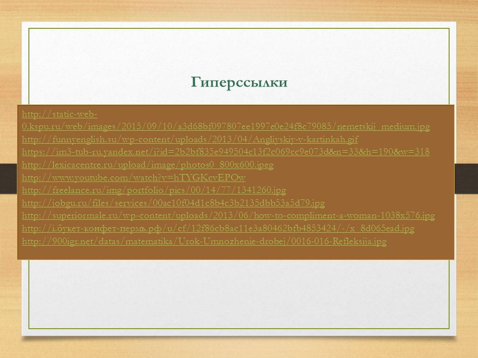 Гиперссылки http://static-web- 0.kspu.ru/web/images/2015/09/10/a3d68bf097807ee1997e0e24f8c79085/nemetskij_medium.jpg http://funnyenglish.su/wp-content/uploads/2013/04/Angliyskiy-v-kartinkah.gif https://im3-tub-ru.yandex.net/i?id=2b2bf835e949504c13f2c069cc9e073d&n=33&h=190&w=318 http://lexicacentre.ru/upload/image/photos0_800x600.jpeg http://www.youtube.com/watch?v=hTYGKcvEPOw http://freelance.ru/img/portfolio/pics/00/14/77/1341260.jpg http://jobgu.ru/files/services/00ac10f04d1c8b4c3b2135dbb53a5d79.jpg http://superiormale.ru/wp-content/uploads/2013/06/how-to-compliment-a-woman-1038x576.jpg http://i.букет-конфет-пермь.рф/u/cf/12f86cb8ac11e3a80462bfb4853424/-/x_8d065ead.jpg http://900igr.net/datas/matematika/Urok-Umnozhenie-drobej/0016-016-Refleksija.jpg