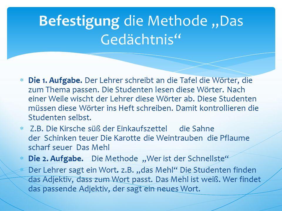  Die 1. Aufgabe. Der Lehrer schreibt an die Tafel die Wörter, die zum Thema passen. Die Studenten lesen diese Wörter. Nach einer Weile wischt der Leh