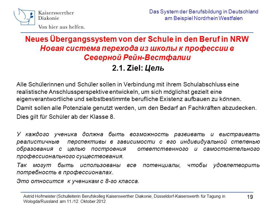 Neues Übergangssystem von der Schule in den Beruf in NRW Новая система перехода из школы к профессии в Северной Рейн-Вестфалии 2.1.