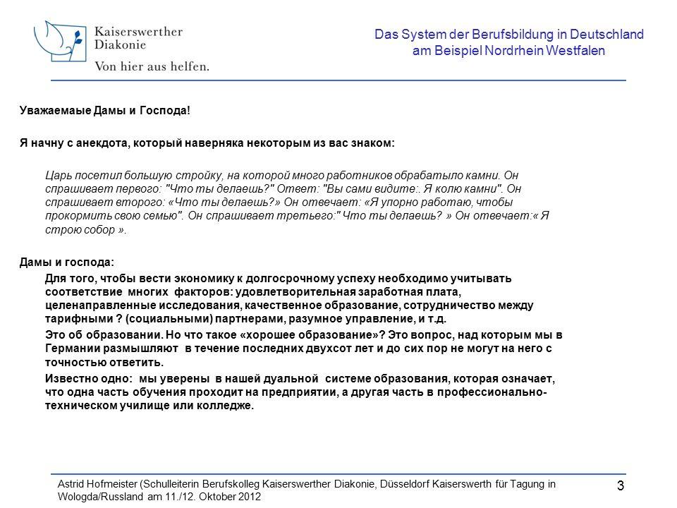 Wolfgang Heiliger Referatsleiter II A 1 MAIS NRW 01/04/11 14 Нам все нужны- и нельзя никого потерять.