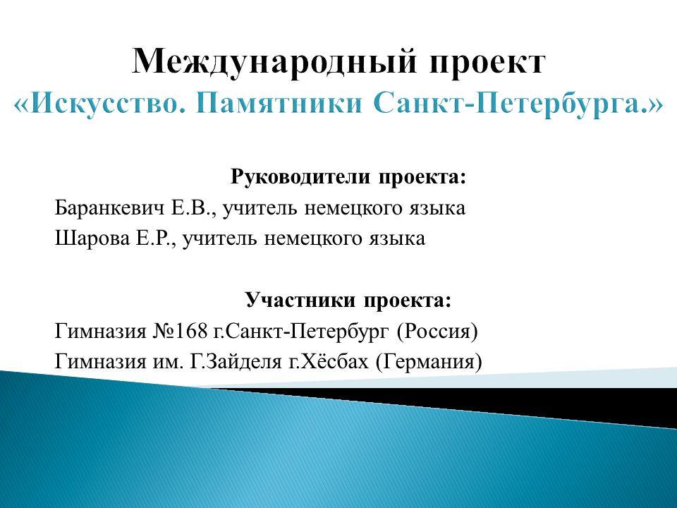 Международный проект «Искусство.
