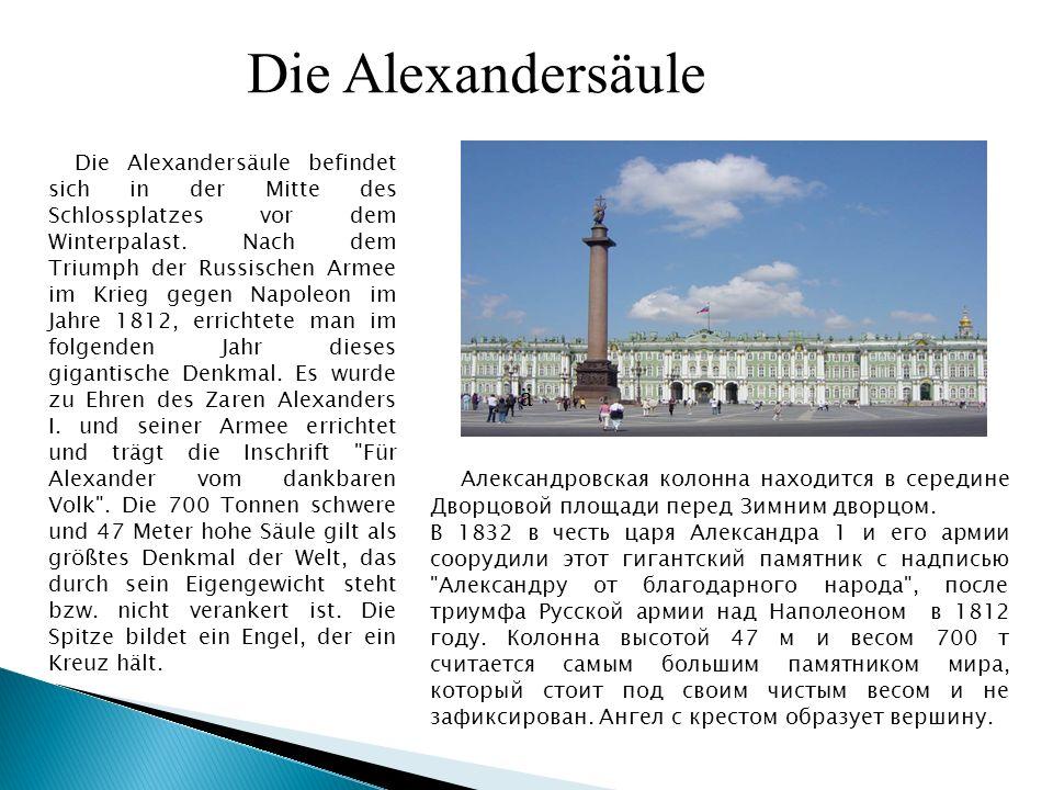 Die Alexandersäule befindet sich in der Mitte des Schlossplatzes vor dem Winterpalast.