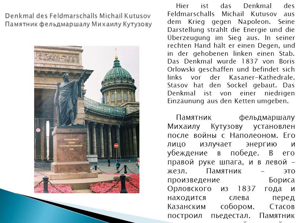 Hier ist das Denkmal des Feldmarschalls Michail Kutusov aus dem Krieg gegen Napoleon.